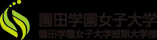 園田 学園 女子 大学 シラバス